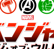 Avengers Age of Ultron Japanes Icons Sticker