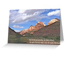 His Zion Creation Greeting Card