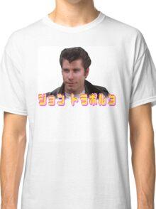 Cute Japanese John Travolta Classic T-Shirt