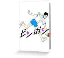 Ping Pong Smile Print Greeting Card