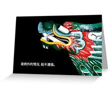 CHINESE DRAGON BOAT PROW 是例外的情況,鉛不遵循。(CARD) Greeting Card