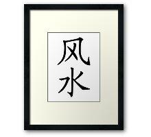 Feng shui chinese kanji Framed Print