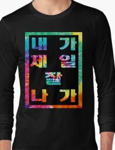 I am the Best - 2NE1 shirt Long Sleeve T-Shirt