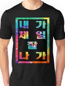 I am the Best - 2NE1 shirt Unisex T-Shirt