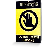 Do Not Touch Carvings Greeting Card