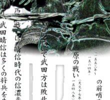 samurai update Sticker