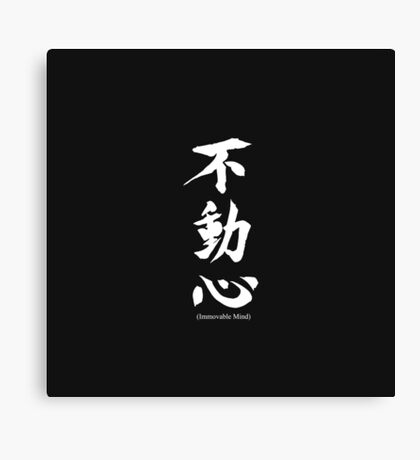 """Fudoshin"" Japanese Kanji Meaning Immovable Mind Canvas Print"