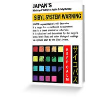 Psycho_Pass Sibyl System Warning Crime Coefficient Greeting Card