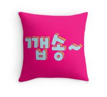Kkaebsong~ Throw Pillow