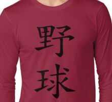 Baseball Japanese Kanji T-shirt - blk Long Sleeve T-Shirt
