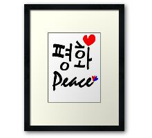 Peace in Korean and English txt vector art Framed Print