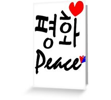 Peace in Korean and English txt vector art Greeting Card