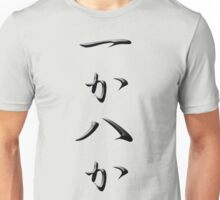 All or nothing Kanji BK Unisex T-Shirt