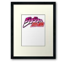 JoJo's Bizarre Adventure Framed Print