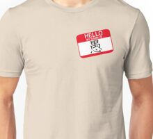 Hello, My Name Is Stupid Unisex T-Shirt