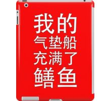My Hovercraft is Full of Eels (in Mandarin) iPad Case/Skin