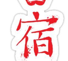 KARMA 01 Sticker