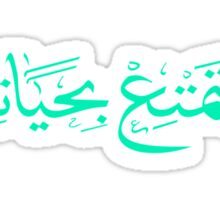 Enjoy Life in Arabic Sticker