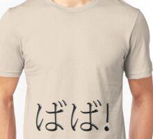 Bullshit! Japanese Kanji T-shirt Unisex T-Shirt