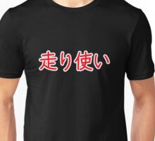 Errand Boy Japanese Kanji Unisex T-Shirt