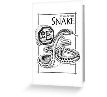 Chinese Zodiac - The Snake Greeting Card