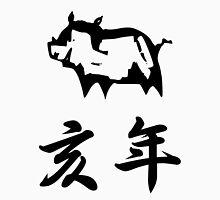 Year of the Boar Japanese Zodiac Kanji T-shirt Unisex T-Shirt