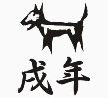 Year of the Dog Japanese Zodiac Kanji T-shirt T-Shirt