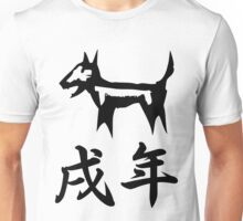 Year of the Dog Japanese Zodiac Kanji T-shirt Unisex T-Shirt