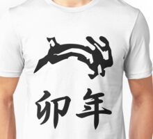 Year of the Rabbit Japanese Zodiac Kanji T-shirt Unisex T-Shirt