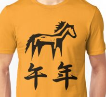 Year of the Horse Japanese Zodiac Kanji T-shirt Unisex T-Shirt