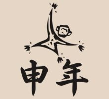 Year of the Monkey Japanese Zodiac Kanji T-shirt by kanjitee