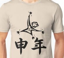 Year of the Monkey Japanese Zodiac Kanji T-shirt Unisex T-Shirt