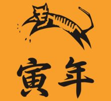 Year of the Tiger Japanese Zodiac Kanji T-shirt by kanjitee