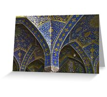 Inside Imam Mosque - Isfahan - Iran Greeting Card