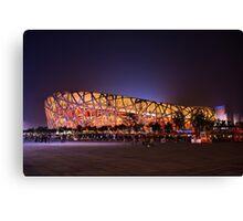Beijing's Bird Nest Stadium - South side Canvas Print