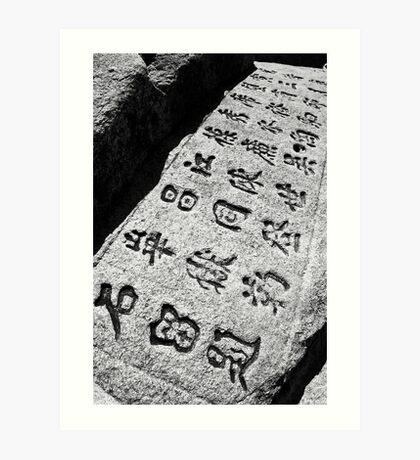 Hua Shan Texts - Shaanxi, China Art Print