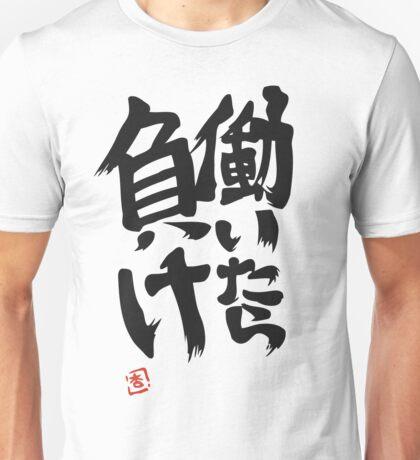 Hataraitara Make - Anzu Unisex T-Shirt