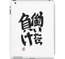 Hataraitara Make - Anzu iPad Case/Skin