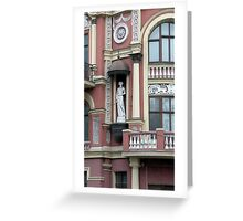 Kiev 1 Greeting Card