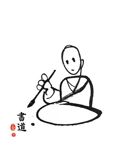 書道 Shodo by 73553