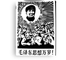 MAOISM  AND MAO ZEDONG Canvas Print