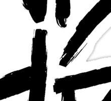 The Neighbourhood (Black on White Version) Sticker