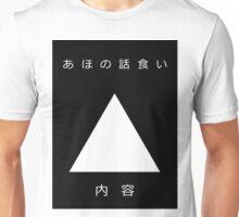 Exploitation – Detritus Unisex T-Shirt