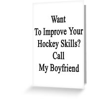 Want To Improve Your Hockey Skills? Call My Boyfriend  Greeting Card