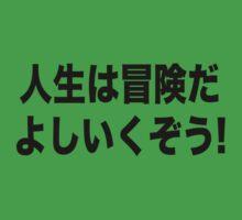LIFE IS AN ADVENTURE, YOSHI IKUZOU! by Rob Price