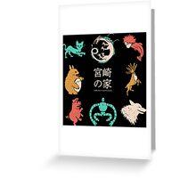House of Miyazaki Greeting Card