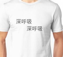 """Deep breaths, deep breaths"" kanji japanese Unisex T-Shirt"