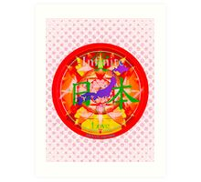 Infinite Love Series- JAPAN mandala of Love Art Print