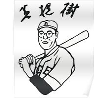 Japanese baseball player - As worn by The Dude Poster