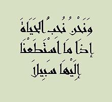 """ونحن نحب الحياة إذا ما استطعنا إليها سبيلا - we love life """"ARABIC"""" - محمود درويش by Salam s"""